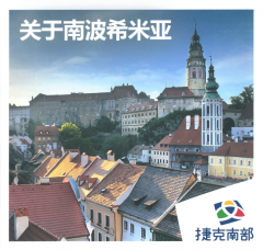 Perla jižních Čech - čínsky